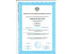 Свидетельство о госудраственной регистрации юридического лица Евразия Steel Trade