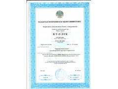 Свидетельство о госудраственной регистрации юридического лица Евразия Steel Trade - Казахская версия