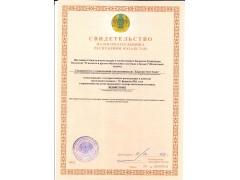 Свидетельство налогоплатилтщика Евразия Steel Trade