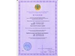 Свидетельство о постановке на регистрационный учет Евразия Steel Trade - Казахская версия