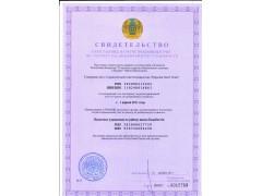 Свидетельство о постановке на регистрационный учет Евразия Steel Trade