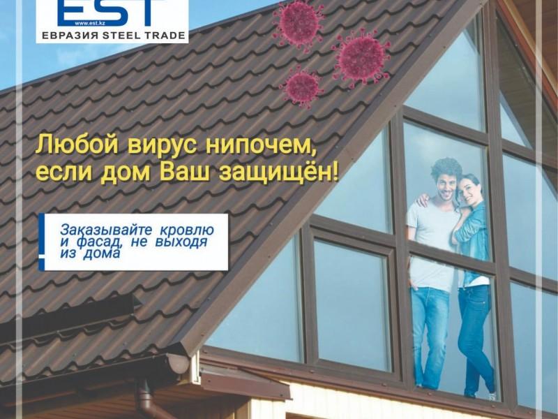 Заказывайте не выходя из дома! с Евразия Steel Trade